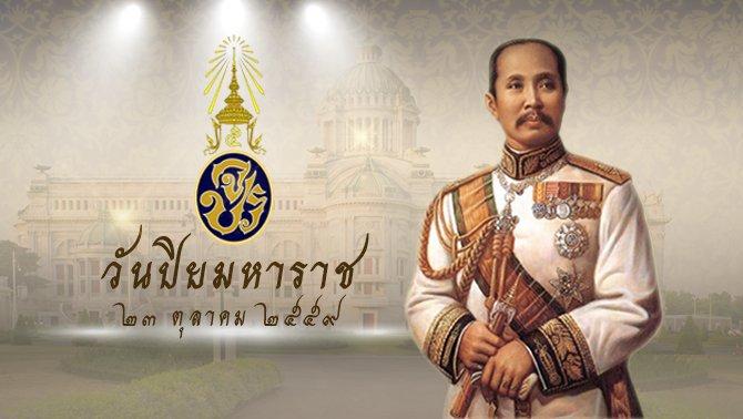 วันปิยมหาราช หนึ่งวันที่คนไทยรวมใจระลึกถึงพระมหากษัตริย์ผู้ยิ่งใหญ่ตลอดกาล